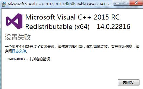 Microsoft Visual C++ 2015RC Redistributable安装失败