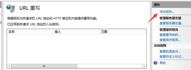 url重写中添加入站规则