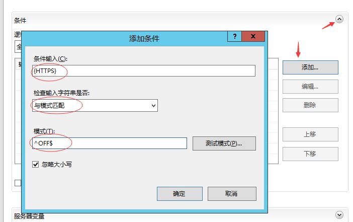 添加https匹配条件