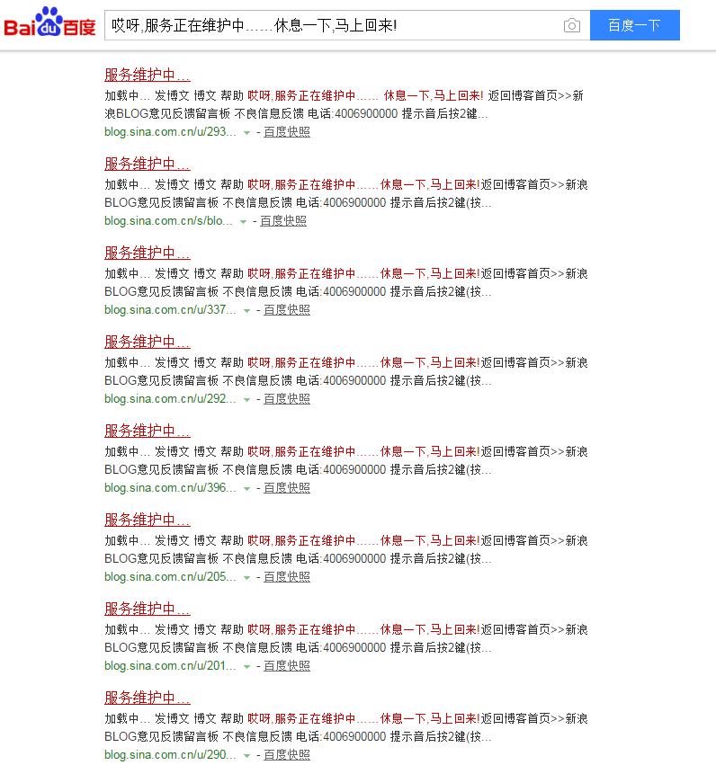 新浪博客服务器正在维护中,百度收录