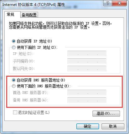 自动获取DNS服务器设置